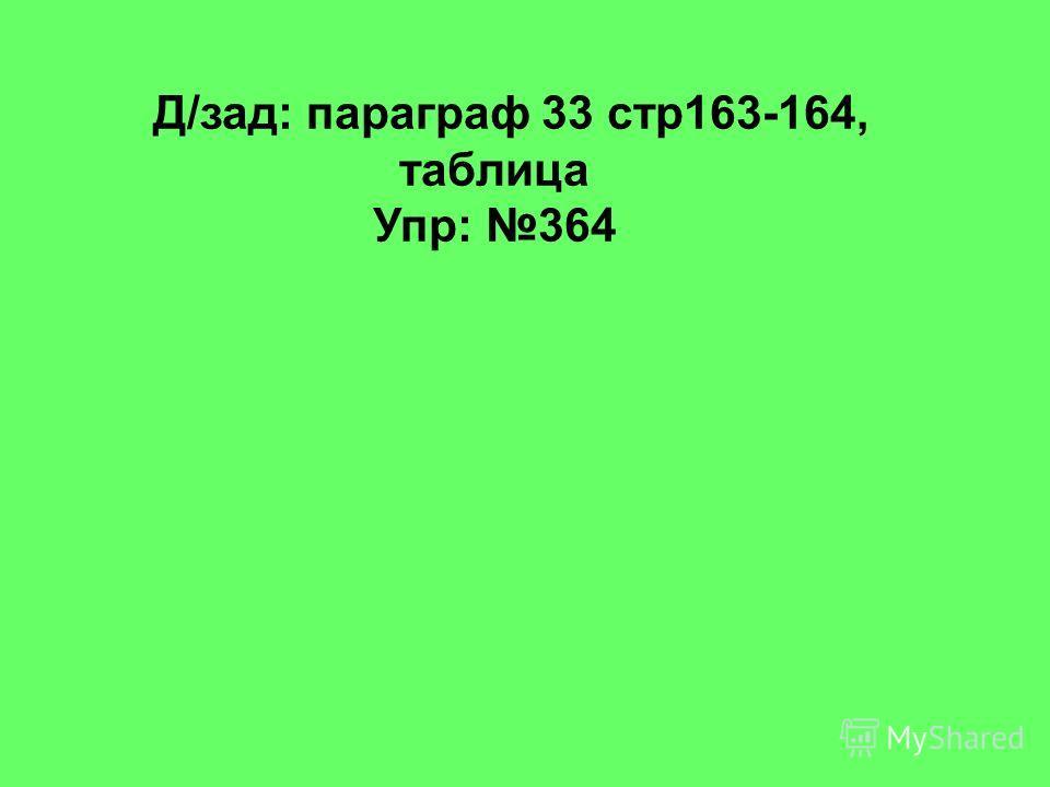Д/зад: параграф 33 стр163-164, таблица Упр: 364