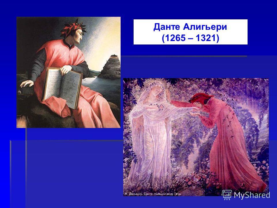 Данте Алигьери (1265 – 1321)