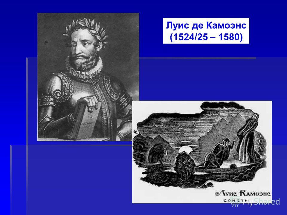 Луис де Камоэнс (1524/25 – 1580)