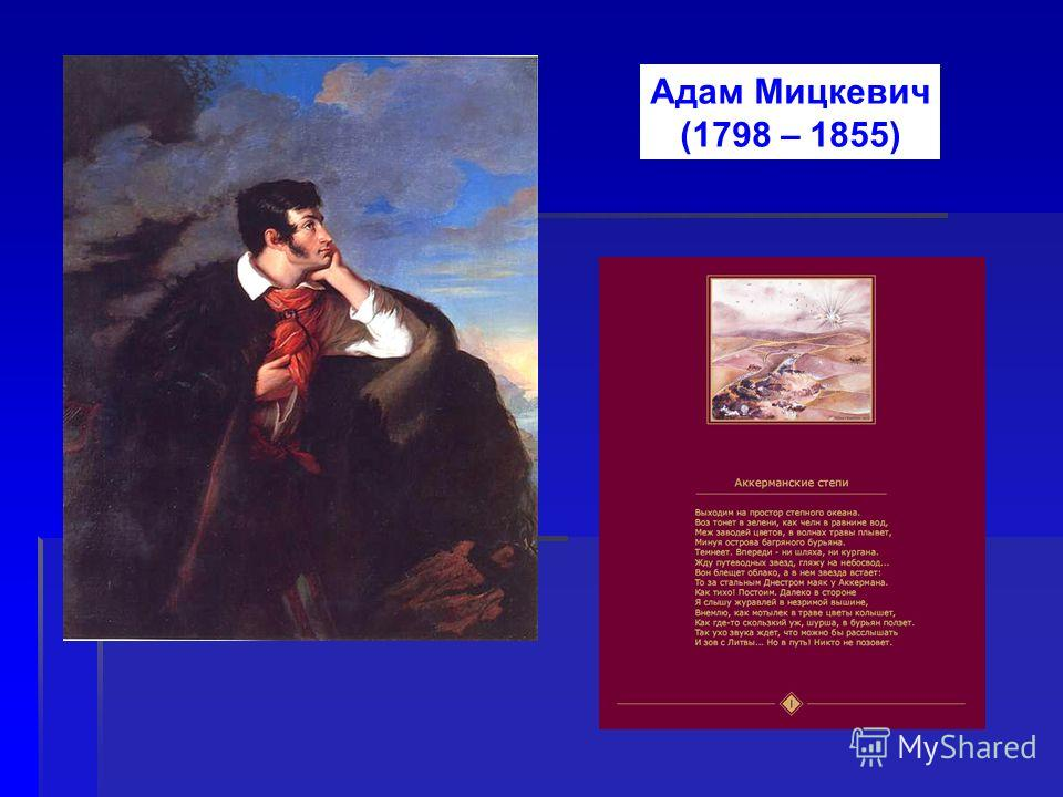 Адам Мицкевич (1798 – 1855)