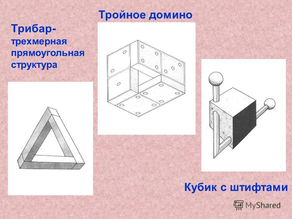 Кубик с штифтами Тройное домино Трибар- трехмерная прямоугольная структура