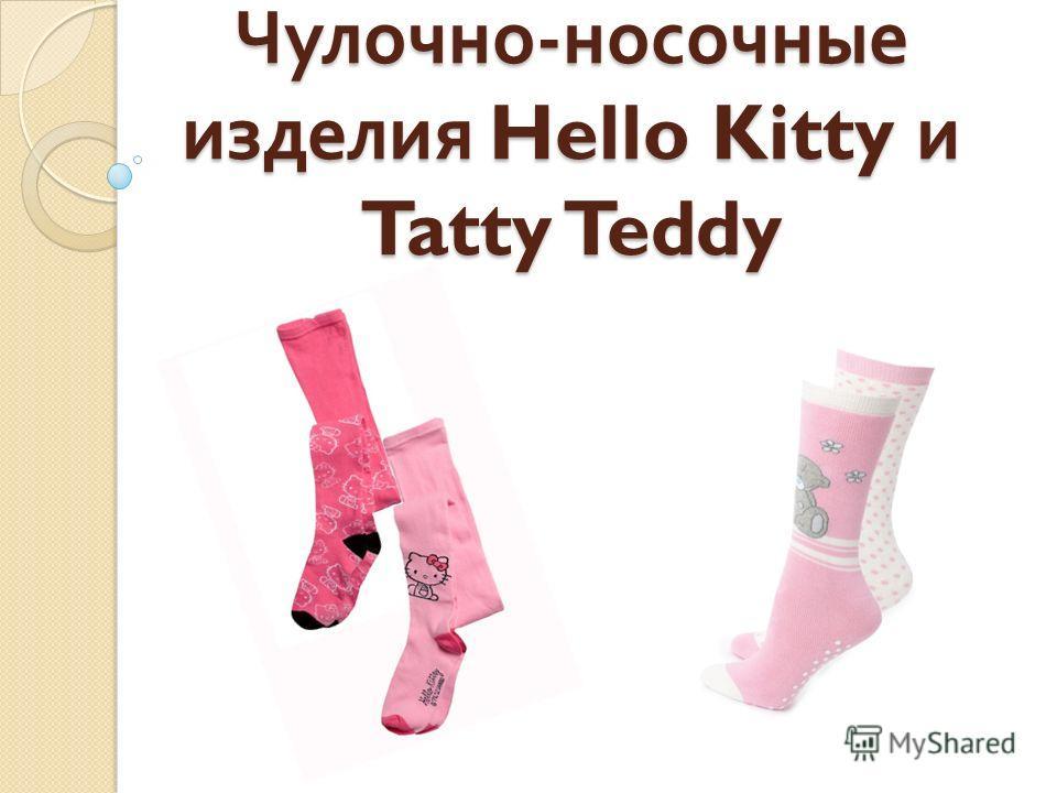 Чулочно - носочные изделия Hello Kitty и Tatty Teddy
