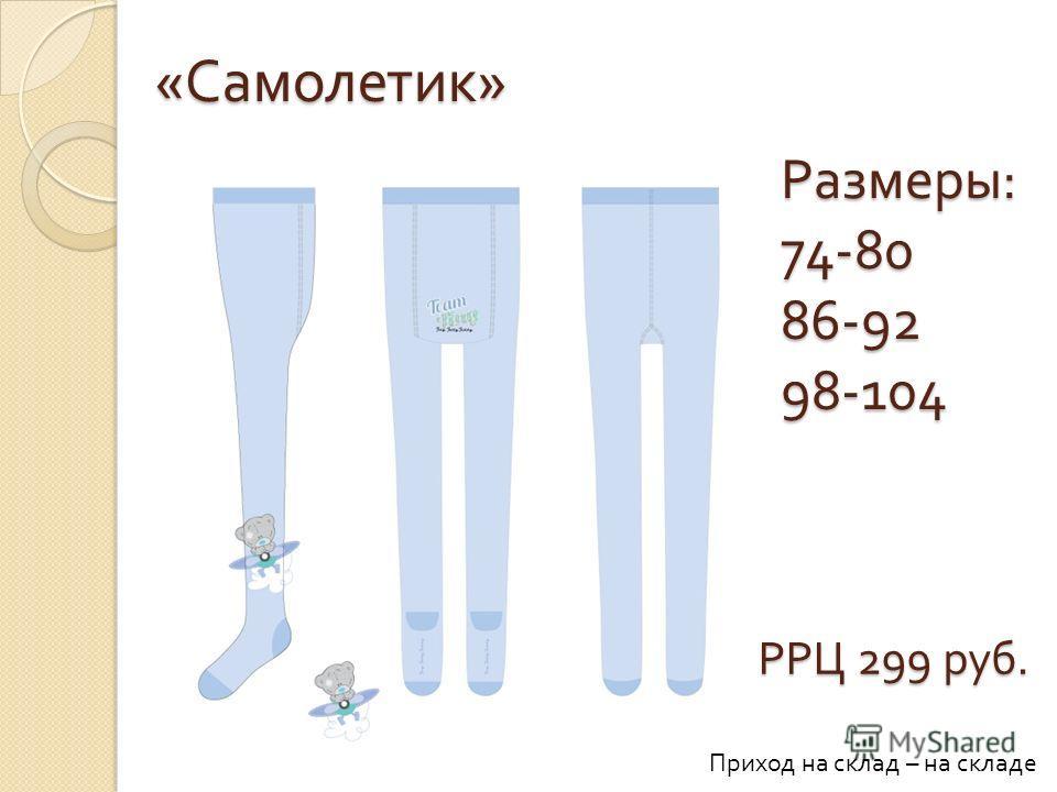 « Самолетик » Размеры : 74-8086-9298-104 РРЦ 299 руб. Приход на склад – на складе