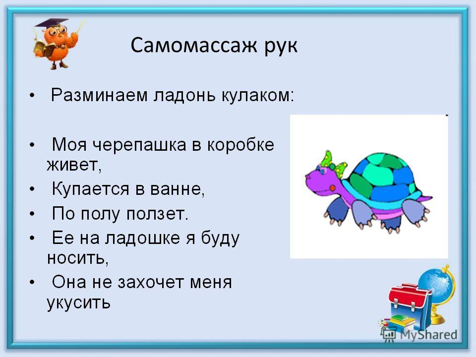 Самомассаж рук