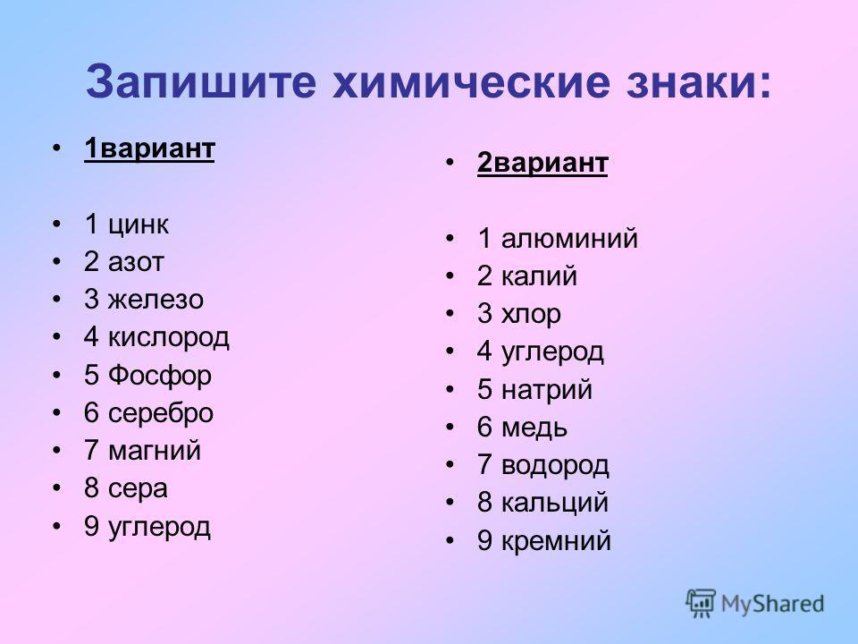 Запишите химические знаки: 1вариант 1 цинк 2 азот 3 железо 4 кислород 5 Фосфор 6 серебро 7 магний 8 сера 9 углерод 2вариант 1 алюминий 2 калий 3 хлор 4 углерод 5 натрий 6 медь 7 водород 8 кальций 9 кремний