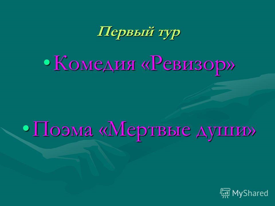 Первый тур Комедия «Ревизор»Комедия «Ревизор» Поэма «Мертвые души»Поэма «Мертвые души»