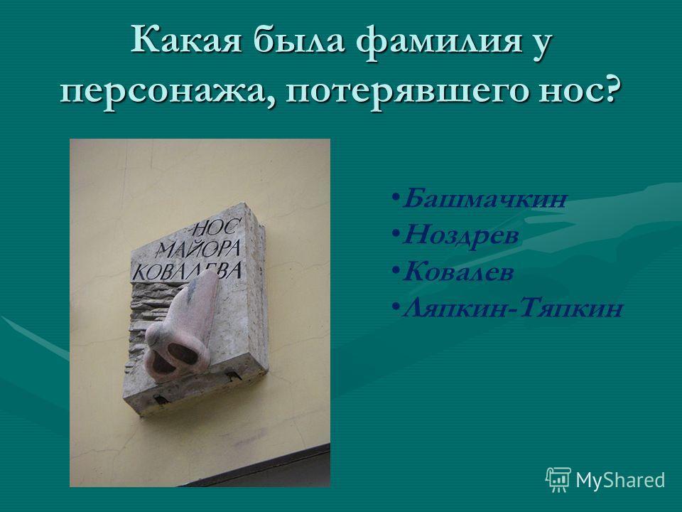 Какая была фамилия у персонажа, потерявшего нос? Башмачкин Ноздрев Ковалев Ляпкин-Тяпкин