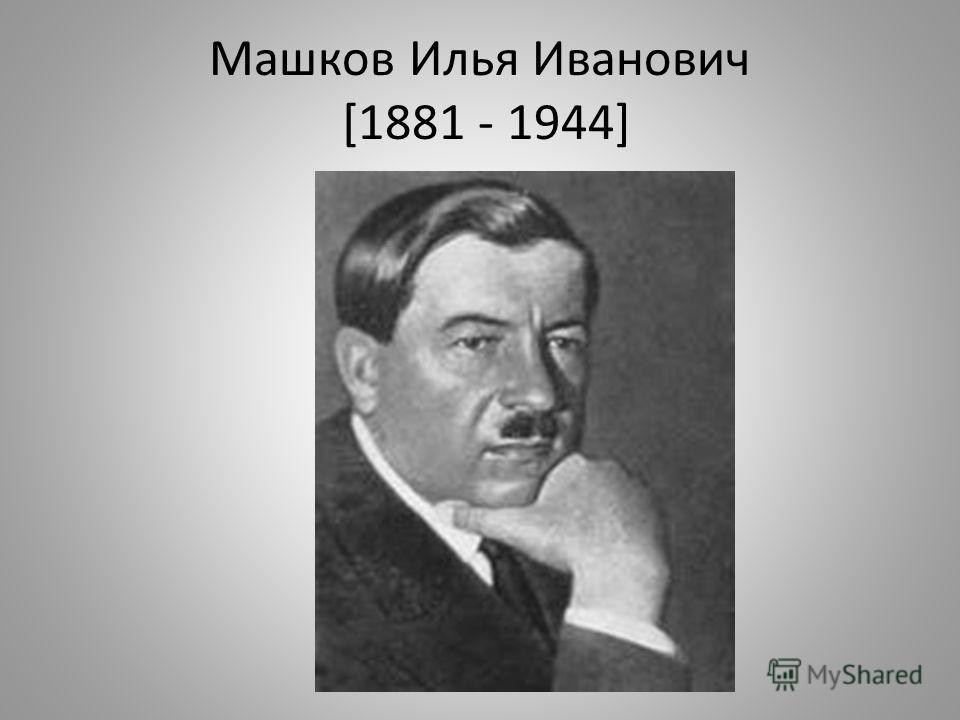 Машков Илья Иванович [1881 - 1944]