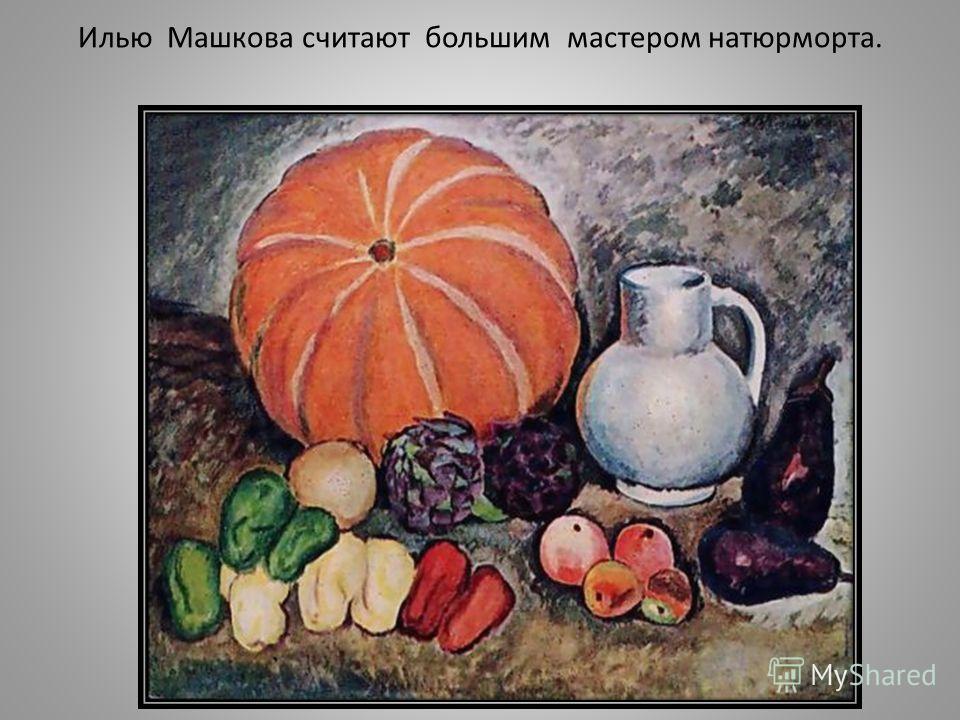 Илью Машкова считают большим мастером натюрморта.