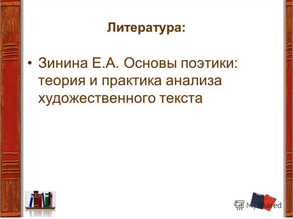 Литература: Зинина Е.А. Основы поэтики: теория и практика анализа художественного текста