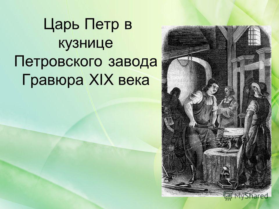 Царь Петр в кузнице Петровского завода Гравюра XIX века