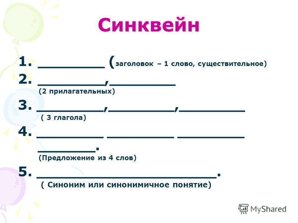 Синквейн 1._______ ( заголовок – 1 слово, существительное) 2._______,_______ (2 прилагательных) 3. _______,_______,_______ ( 3 глагола) 4. _______ _______ _______ ______. (Предложение из 4 слов) 5. ___________________. ( Синоним или синонимичное поня