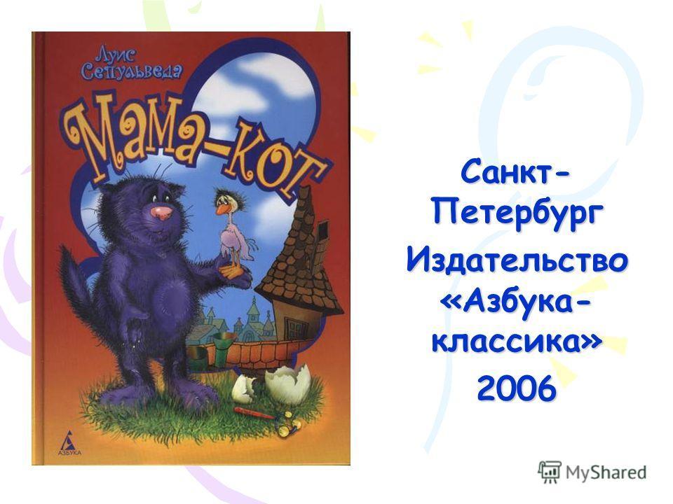 Санкт- Петербург Издательство «Азбука- классика» 2006
