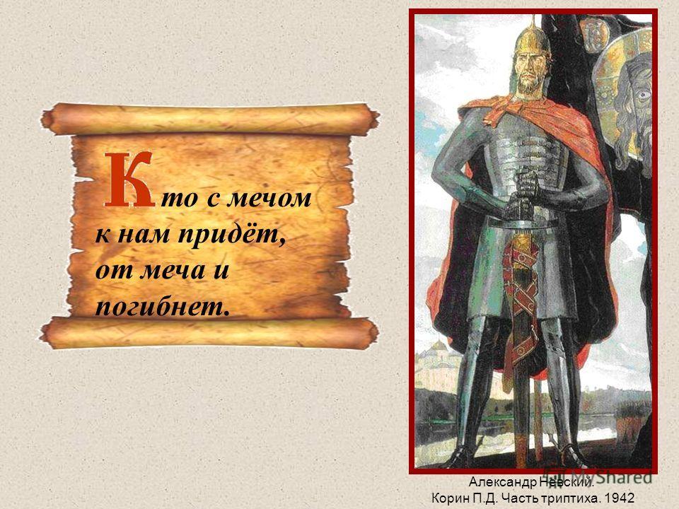 Александр Невский. Корин П.Д. Часть триптиха. 1942 то с мечом к нам придёт, от меча и погибнет.