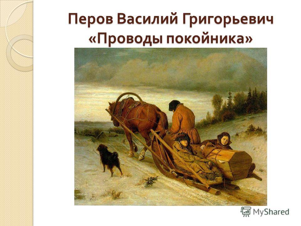 Перов Василий Григорьевич « Проводы покойника »
