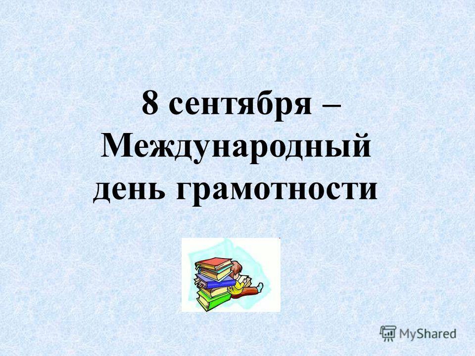 8 сентября – Международный день грамотности