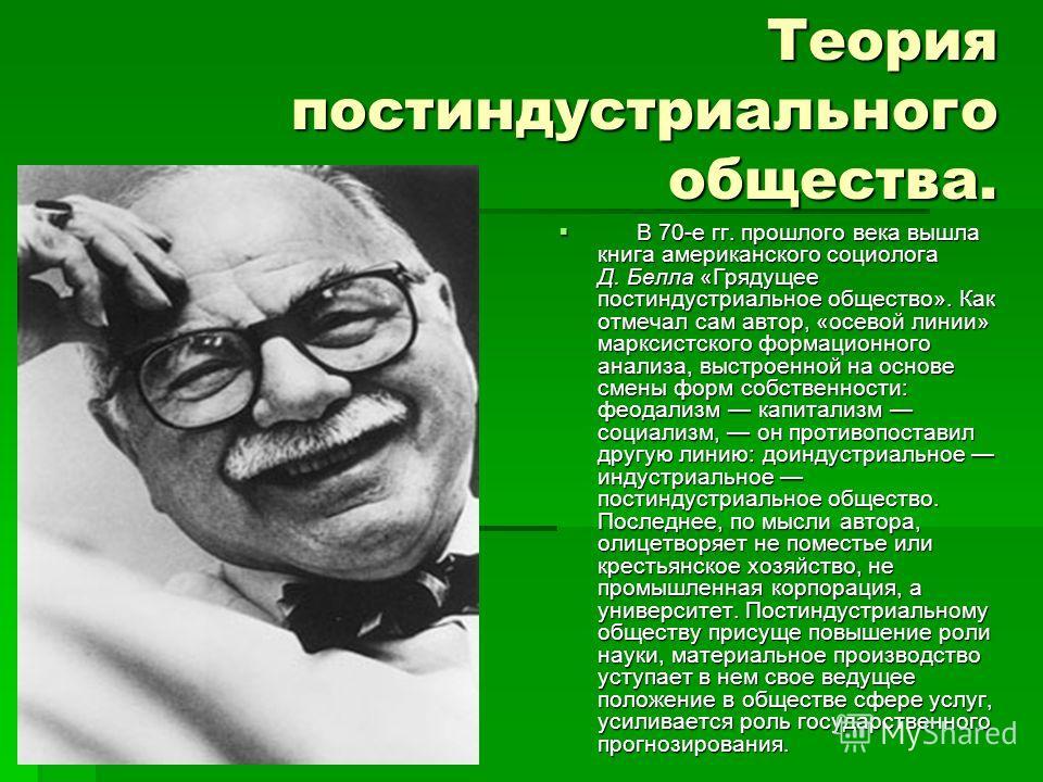 Теория общественно – экономических формаций. Последователь В.И.Ленин. Теория формаций, отмечают ее критики, создает фаталистическое, безальтернативное представление об историческом процессе; принижает роль человеческой деятельности и сознания. Не впи