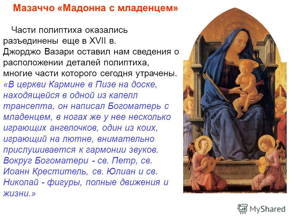 Части полиптиха оказались разъединены еще в XVII в. Джорджо Вазари оставил нам сведения о расположении деталей полиптиха, многие части которого сегодня утрачены. «В церкви Кармине в Пизе на доске, находящейся в одной из капелл трансепта, он написал Б