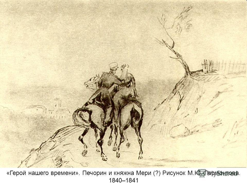 «Герой нашего времени». Печорин и княжна Мери (?) Рисунок М.Ю. Лермонтова. 1840–1841