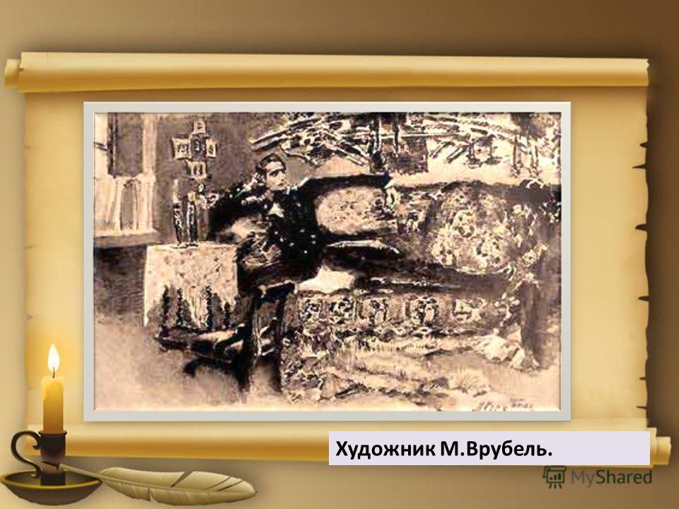 Художник М.Врубель.
