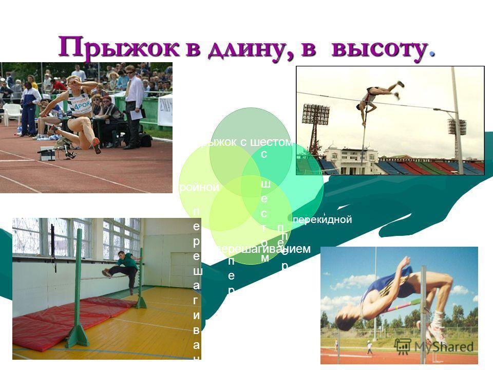 Прыжок в длину, в высоту. пепе перекиднойперекидной перекидной с шестомс шестом прыжок с шестом перешагиваниемперешагиванием перешагиваперешагива перешагиванием тройной