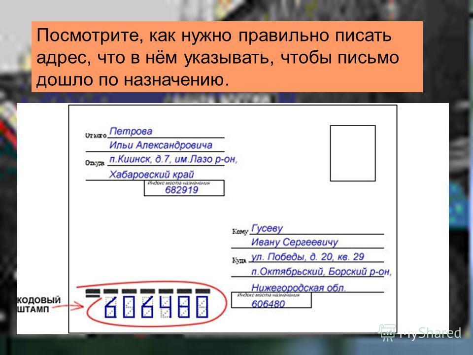 Посмотрите, как нужно правильно писать адрес, что в нём указывать, чтобы письмо дошло по назначению.