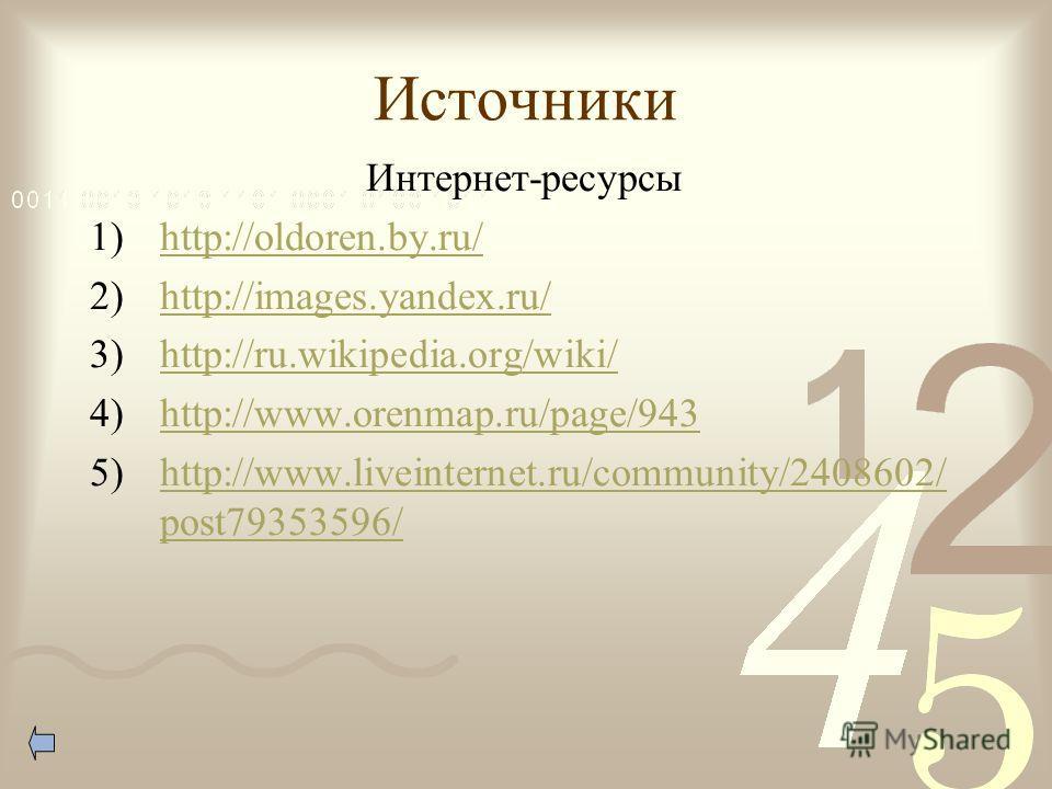 Источники Интернет-ресурсы 1)http://oldoren.by.ru/http://oldoren.by.ru/ 2)http://images.yandex.ru/http://images.yandex.ru/ 3)http://ru.wikipedia.org/wiki/http://ru.wikipedia.org/wiki/ 4)http://www.orenmap.ru/page/943http://www.orenmap.ru/page/943 5)h