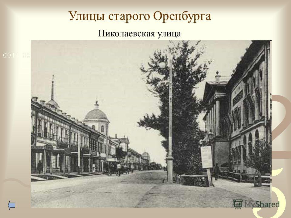 Улицы старого Оренбурга Николаевская улица