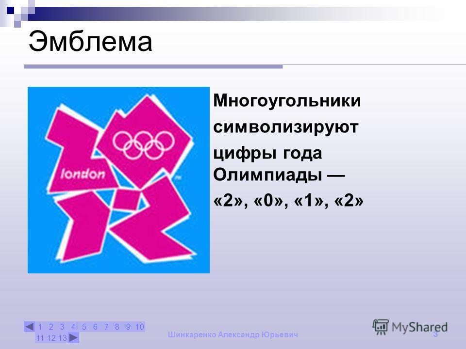 12345678910 111213 Шинкаренко Александр Юрьевич 3 Эмблема Многоугольники символизируют цифры года Олимпиады «2», «0», «1», «2»