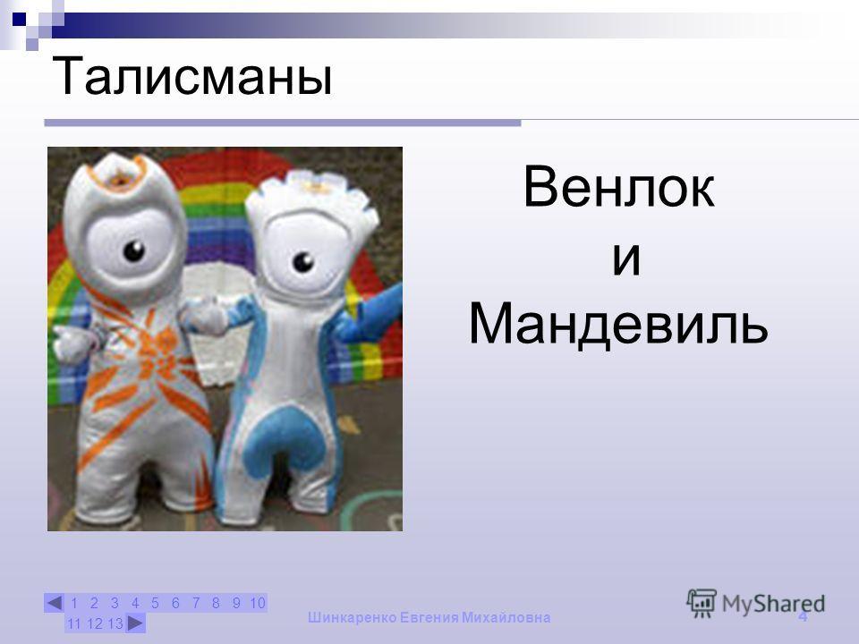 12345678910 111213 Шинкаренко Евгения Михайловна 4 Венлок и Мандевиль Талисманы