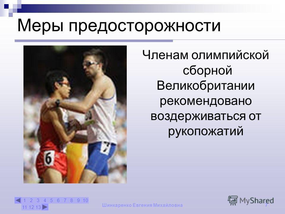 12345678910 111213 Шинкаренко Евгения Михайловна 7 Меры предосторожности Членам олимпийской сборной Великобритании рекомендовано воздерживаться от рукопожатий