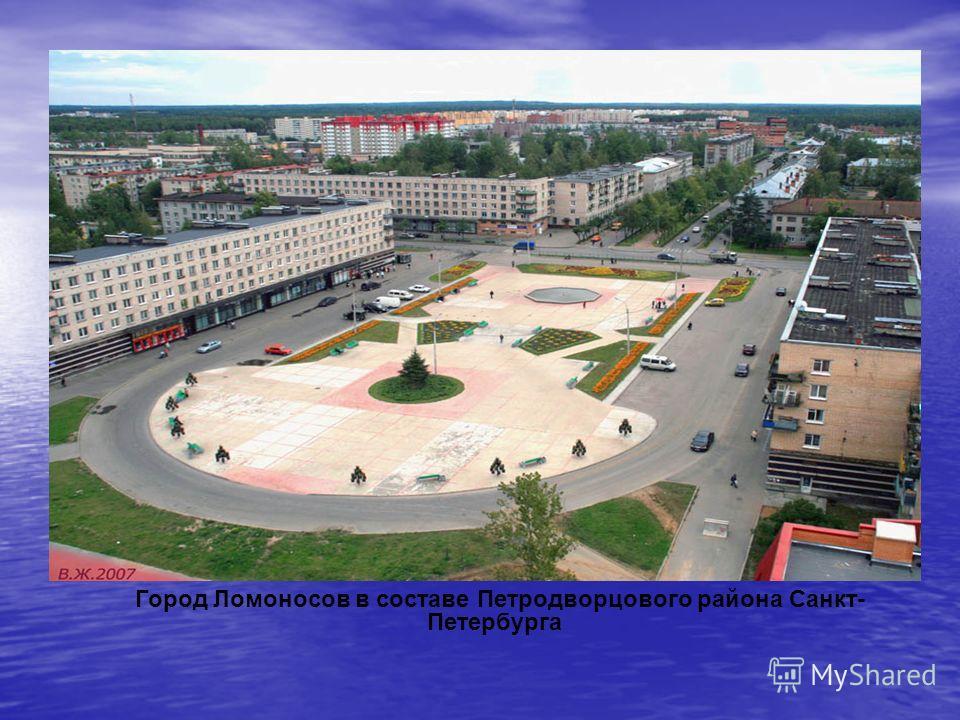 Город Ломоносов в составе Петродворцового района Санкт- Петербурга