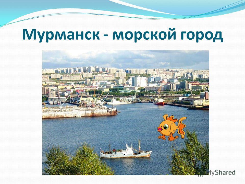 Мурманск - морской город