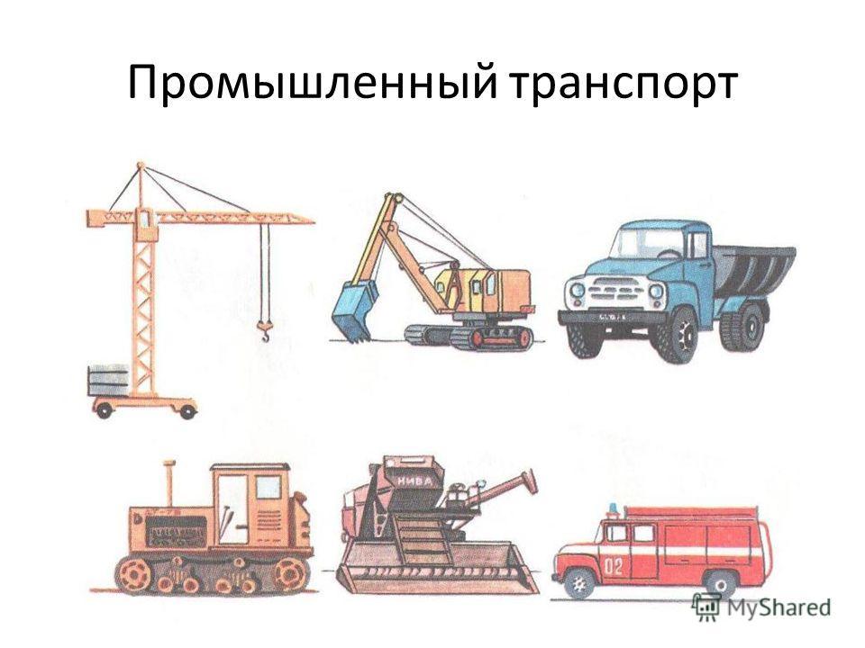 Промышленный транспорт