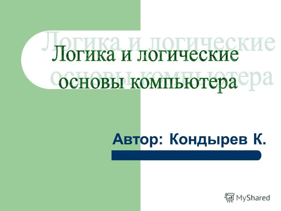 Автор: Кондырев К.