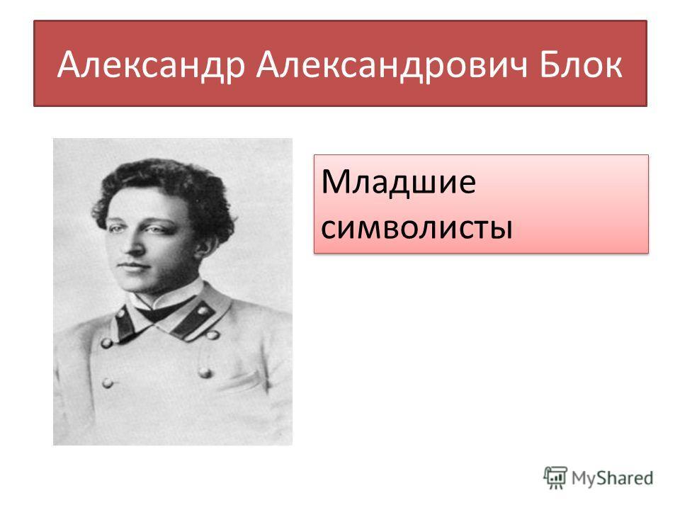 Александр Александрович Блок Младшие символисты