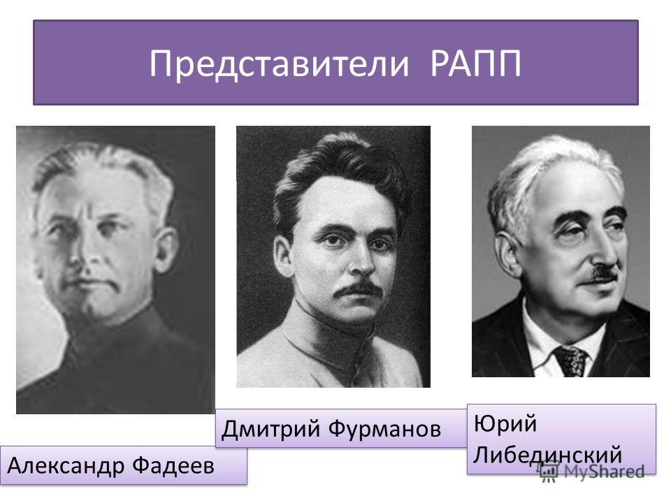 Представители РАПП Александр Фадеев Дмитрий Фурманов Юрий Либединский