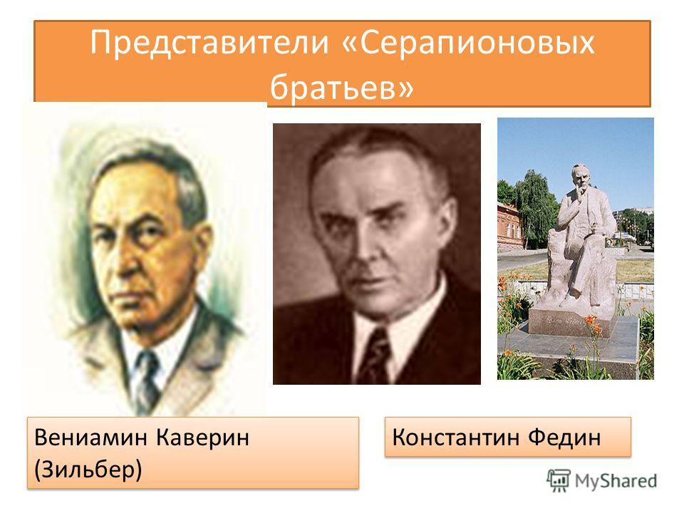 Представители «Серапионовых братьев» Вениамин Каверин (Зильбер) Константин Федин