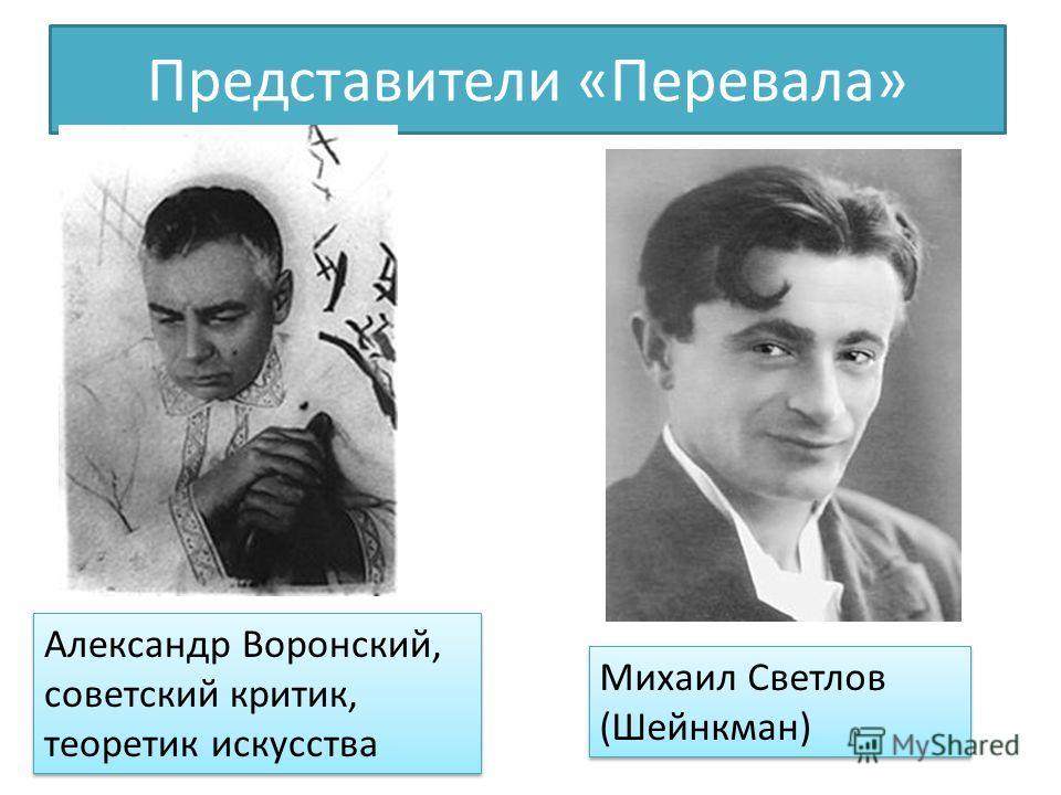 Представители «Перевала» Александр Воронский, советский критик, теоретик искусства Михаил Светлов (Шейнкман)