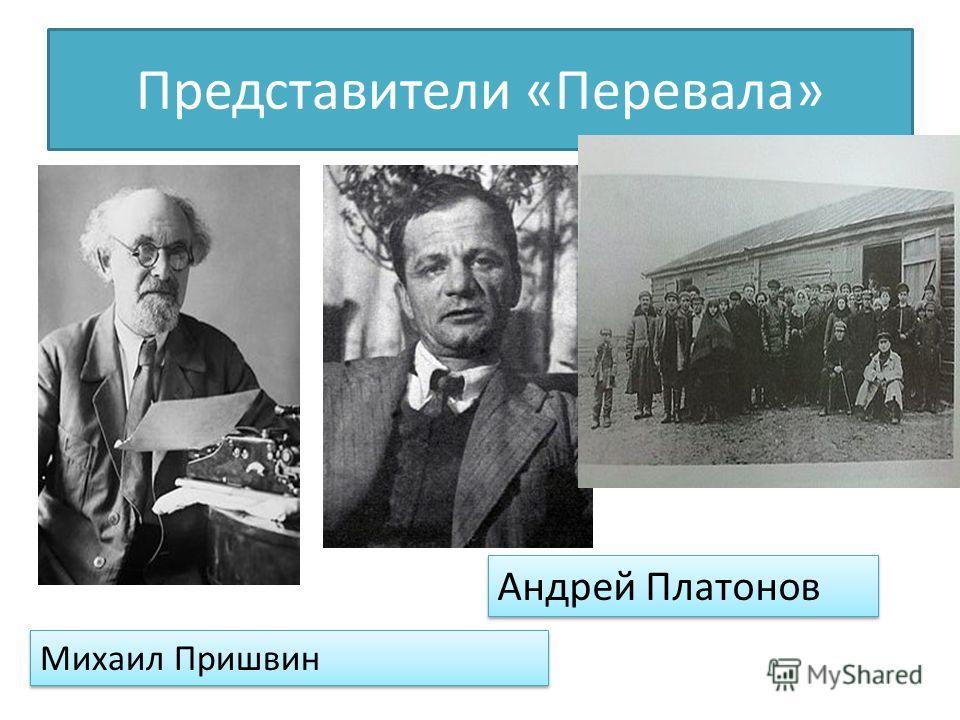 Представители «Перевала» Михаил Пришвин Андрей Платонов