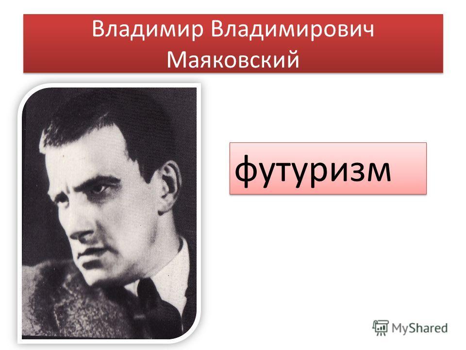 Владимир Владимирович Маяковский футуризм