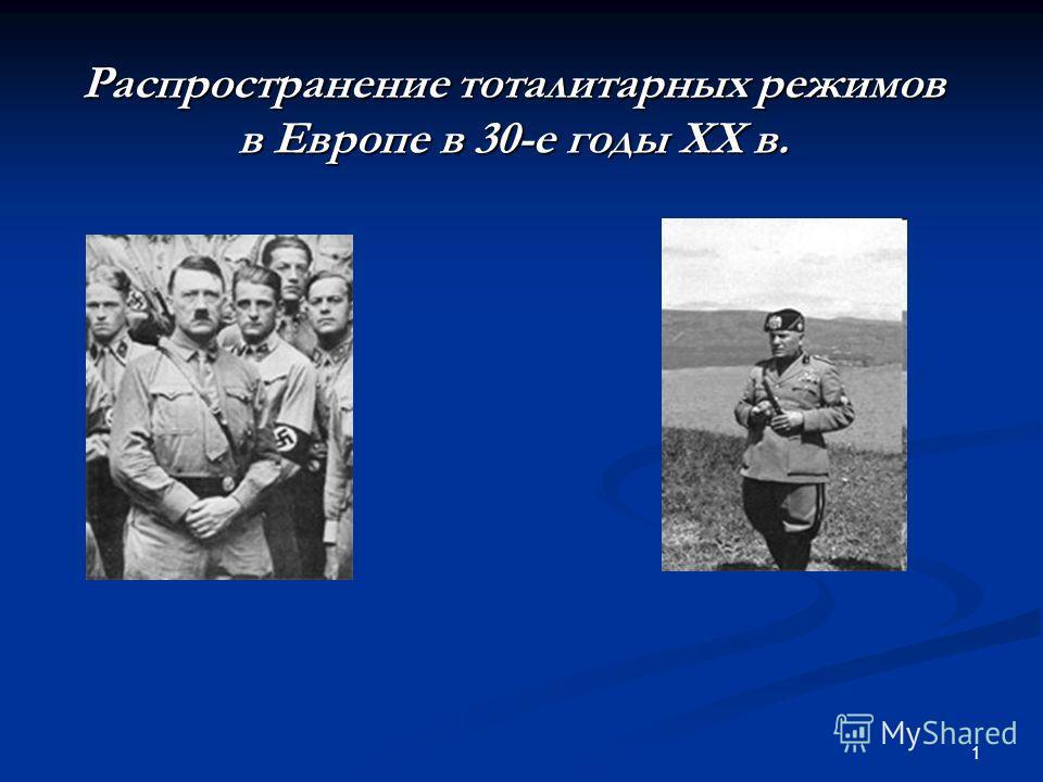 1 Распространение тоталитарных режимов в Европе в 30-е годы ХХ в.