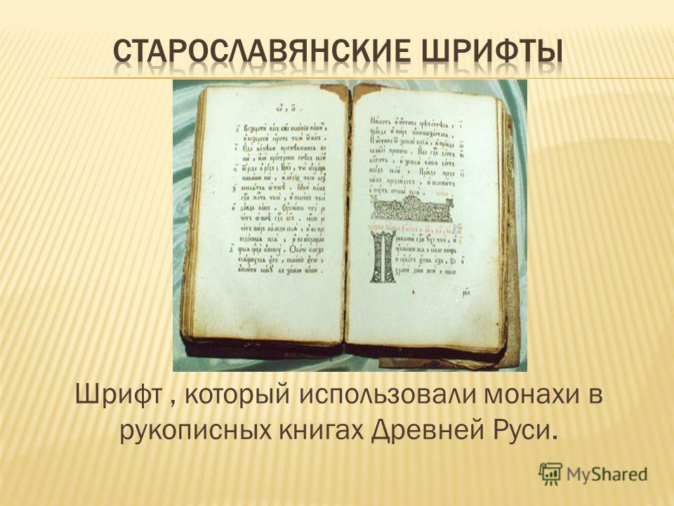 Шрифт, который использовали монахи в рукописных книгах Древней Руси.