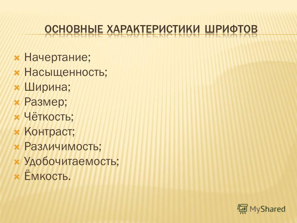 Начертание; Насыщенность; Ширина; Размер; Чёткость; Контраст; Различимость; Удобочитаемость; Ёмкость.