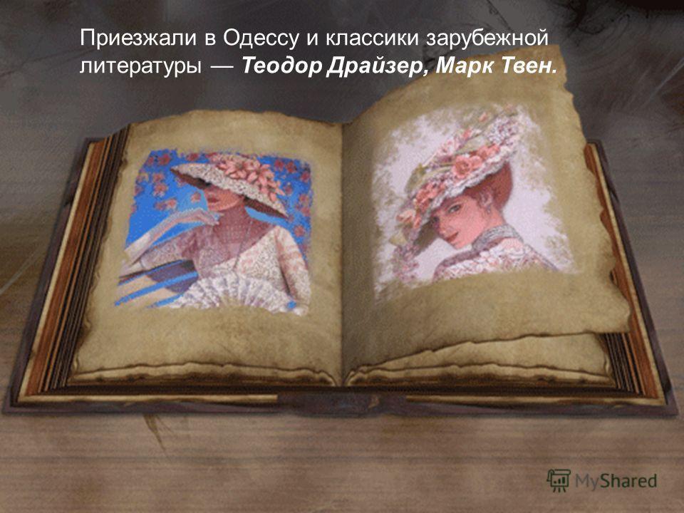 Приезжали в Одессу и классики зарубежной литературы Теодор Драйзер, Марк Твен.