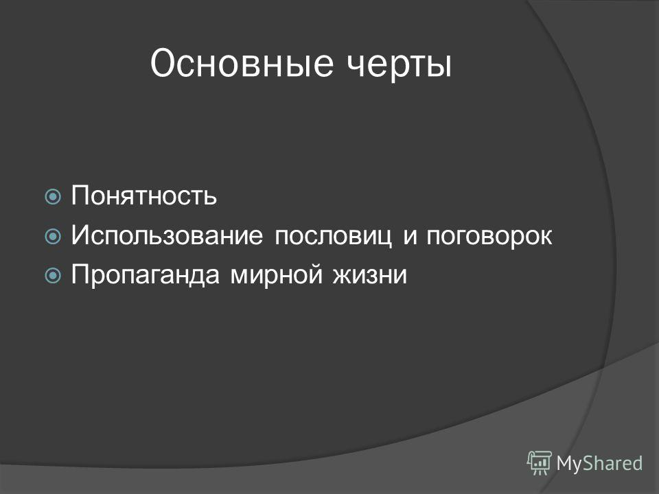 Основные черты Понятность Использование пословиц и поговорок Пропаганда мирной жизни