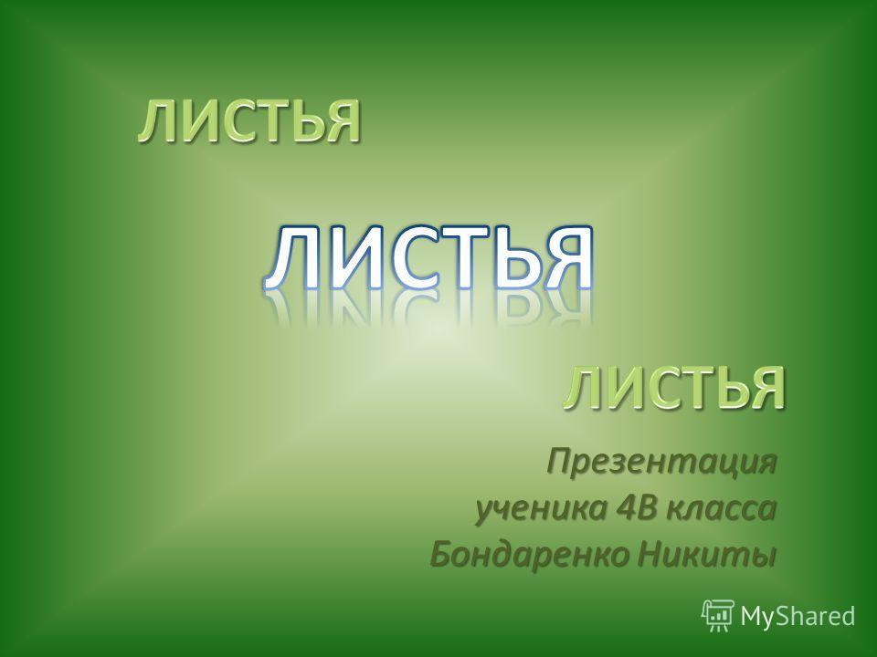 Презентация ученика 4В класса Бондаренко Никиты