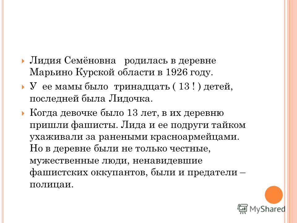 Л ИДИЯ С ЕМЁНОВНА Ч АДОВА