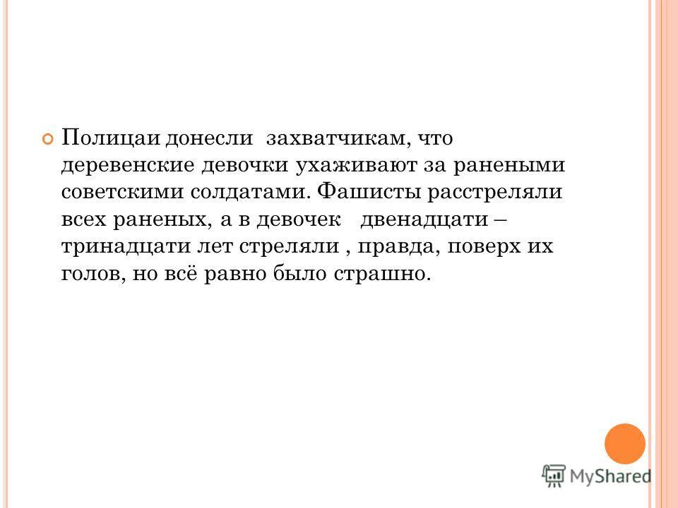 Лидия Семёновна родилась в деревне Марьино Курской области в 1926 году. У ее мамы было тринадцать ( 13 ! ) детей, последней была Лидочка. Когда девочке было 13 лет, в их деревню пришли фашисты. Лида и ее подруги тайком ухаживали за ранеными красноарм