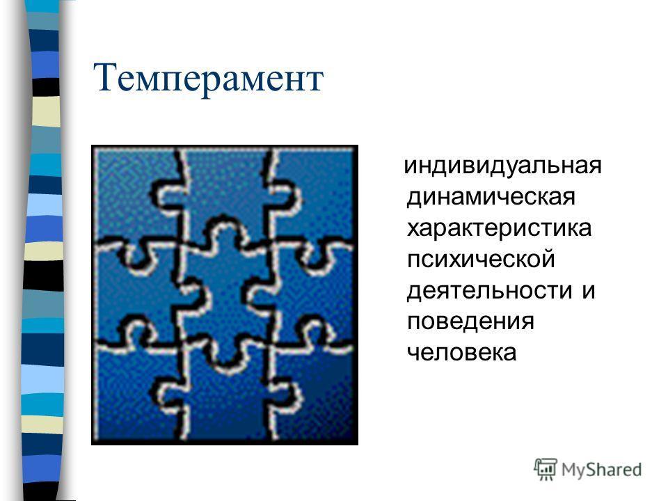 Темперамент индивидуальная динамическая характеристика психической деятельности и поведения человека